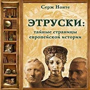 Jetruski. Tajnye stranicy evropejskoj istorii [The Etruscans. Secret Pages of European History] Audiobook