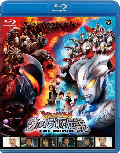 Mega Monster Battle: Ultra Galaxy Legend the Movie