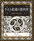 ケルト紋様の幾何学:自然のリズムを描く (アルケミスト双書)