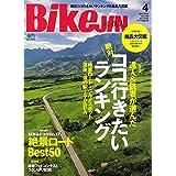 BikeJIN 2018年4月号 小さい表紙画像