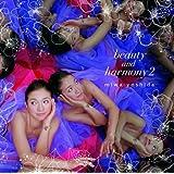 beauty and harmony 2 -新装盤-(初回限定)(DVD付)
