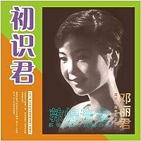 正版 邓丽君 诞辰65周年纪念黑胶《初识君》LP黑胶唱片 留声机专用大碟