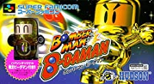 Bomberman B-Daman (Japanese Import Super Famicom Video Game)
