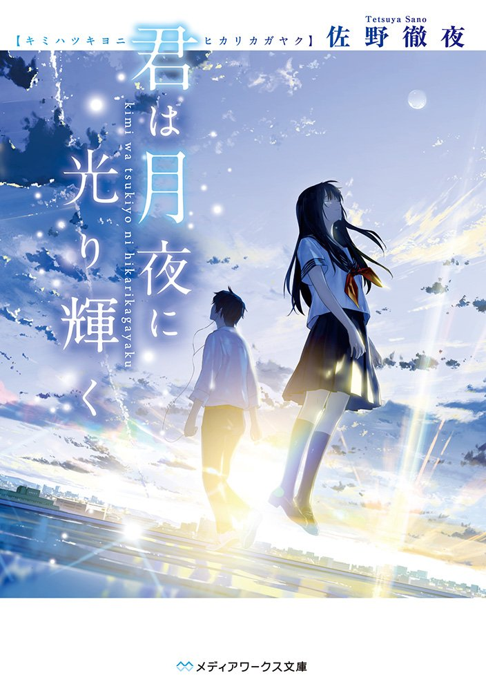 📖Novel of the Week: You Shine in the Moonlight Nigt (君は月夜に光り輝く) by Sano Tetsuya