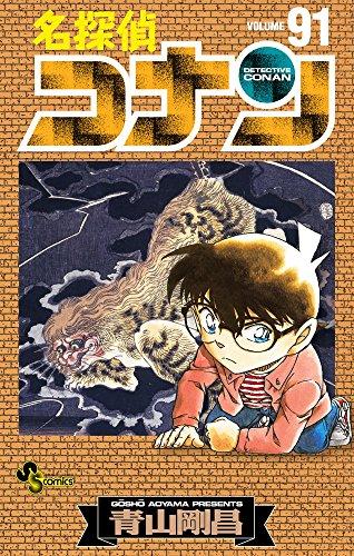 名探偵コナン 91 (少年サンデーコミックス)