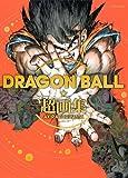 DRAGON BALL super art book (favorite book Comics) (2013) ISBN: 4087825205 [Japanese Import]