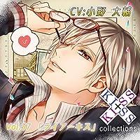 KISS×KISS collections Vol.37 「ライアーキス」葛城遊李 (CV:小野大輔)出演声優情報