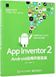 App Inventor 2 Android应用开发实战