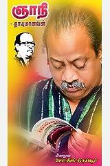 ஞாநி: ஒரு தலைமுறையின் மனசாட்சி!: அஞ்சலிக் கடிதங்களின் தொகுப்பு (Tamil Edition) Kindle Edition