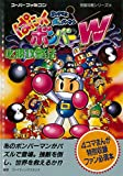 (World) Victory Strategy SUPER Bomberman Panic Bomber W (SNES perfect capture series)