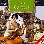 Odisseya |  Homer
