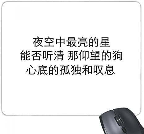 Beatchong Chinois Citation Solitaire Seul Chien Rectangle Non Slip
