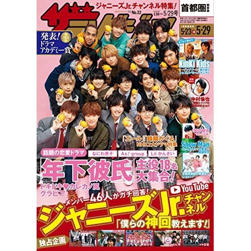ザテレビジョン 2020年 5/29号 表紙画像