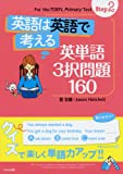 Step2 英語は英語で考える 英単語3択問題160 (For the TOEFL Primary Test Ste)