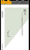 〈完全版〉破天~インド仏教徒の頂点に立つ日本人~ (光文社新書)