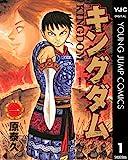 キングダム 1 (ヤングジャンプコミックスDIGITAL)