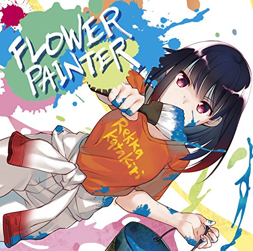 [170715]片雾烈火 - FLOWER PAINTER[320K]