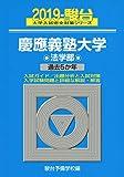 慶應義塾大学法学部 2019―過去5か年 (大学入試完全対策シリーズ 29)