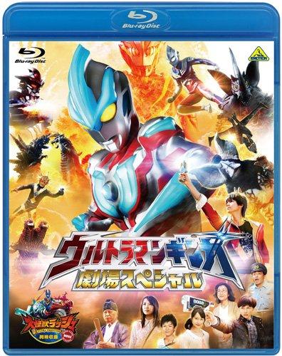 Sci-Fi Live Action - Ultraman Ginga Gekijou Special (Doji Shuroku) Daikaiju Rush Ultra Frontier Dino-Tank Hunting [Japan BD] BCXS-791