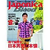 Japonica Blood 2018年Vol.15 小さい表紙画像