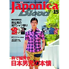 Japonica Blood 最新号 サムネイル