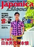 Japonica Blood vol.15 (サクラムック)