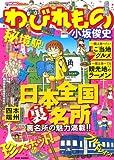 わびれもの (バンブー・コミックス MOMO SELECTION)