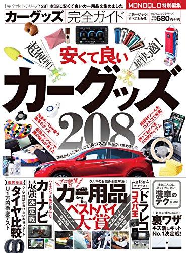 【完全ガイドシリーズ128】 カーグッズ完全ガイド (100%ムックシリーズ)
