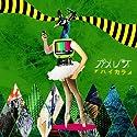 カメレオ / ハイカラ[DVD付初回限定盤]の商品画像