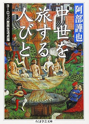 中世を旅する人びと―ヨーロッパ庶民生活点描 (ちくま学芸文庫)