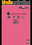 [音声DL付] 改訂版 キクタン【Entry】 2000 キクタンシリーズ
