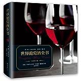 世界葡萄酒全书(全新升级版)