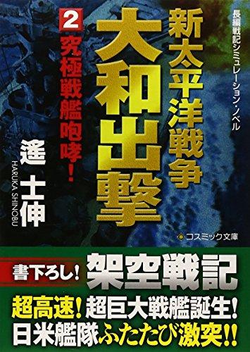 新太平洋戦争 大和出撃〈2〉究極戦艦咆哮! (コスミック文庫)