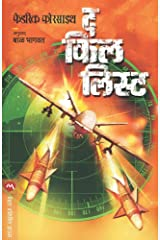 THE KILL LIST (Marathi Edition) Kindle Edition