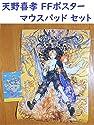 天野喜孝 ファンタジーアート展 マウスパッド ポスター FF10 ティーダ ユウナ ファイナルファンタジーの商品画像