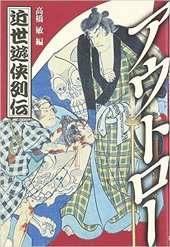 アウトロー―近世遊侠列伝 | 高橋...