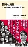 国権と民権: 人物で読み解く 平成「自民党」30年史 (集英社新書)