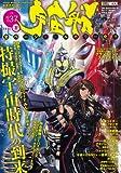 Uchusen Vol.137 - Kamen Rider Fourze & Tokumei Sentai Go-Busters (Hobby Japan Mook 452)