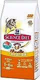ヒルズのサイエンス・ダイエット キャットフード アダルト 1歳以上 成猫用 まぐろ 1.8kg(600g×3袋)