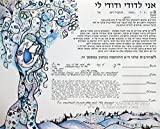 Jerusalem Love Tree Ketubah Marriage Contract