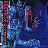 Mobile Suit Gundam Songs by Various Artists (2003-09-26)