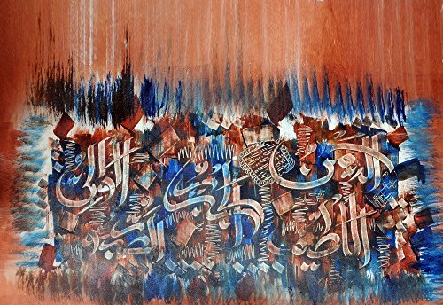 Oil On Canvas Individual Islamic Calligraphy - Asma ul Husna - Unframed by Islamic Art Online