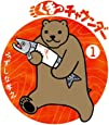 くまっチャウンダー 1 (ビッグコミックススペシャル)