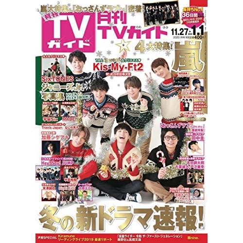 月刊TVガイド 2020年1月号 表紙画像