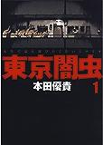 東京闇虫 1 (ジェッツコミックス)
