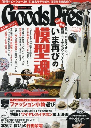 GOODS PRESS(グッズプレス) 2017年 07 月号 [雑誌]