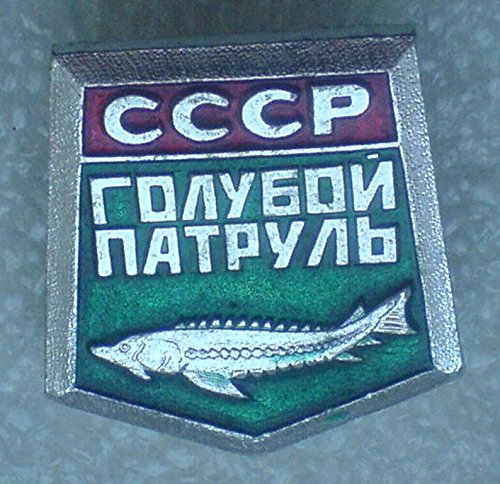 Blue Patrol USSR Soviet Union Russian ecological Greenpeace project Communist Bolshevik Cold war era pin badge