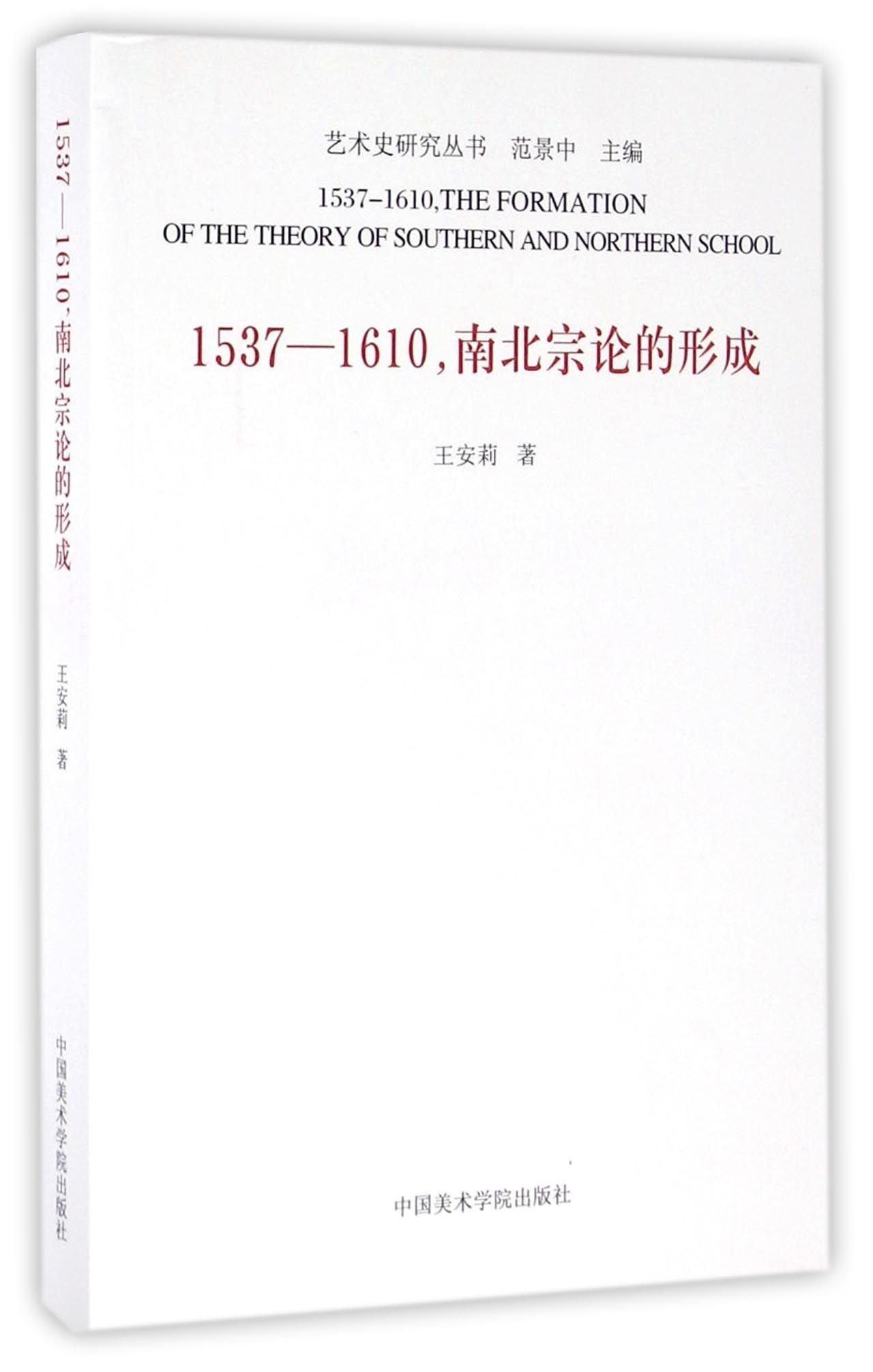 1537-1610南北宗论的形成/艺术史研究丛书 PDF