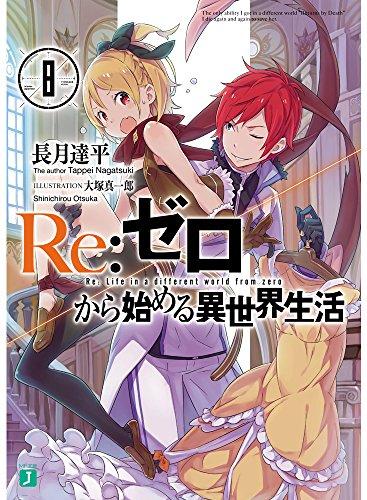 Re:ゼロから始める異世界生活 (8) (MF文庫J)
