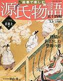 Shukan Emaki De Tanoshimu Genji Monogatari August 26 2012